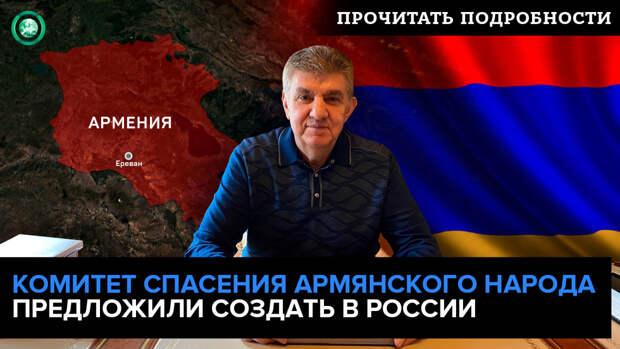 Глава «Союза армян России» предложил создать «Комитет по спасению армянского народа»