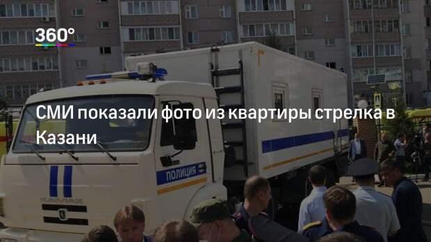 СМИ показали фото из квартиры стрелка в Казани