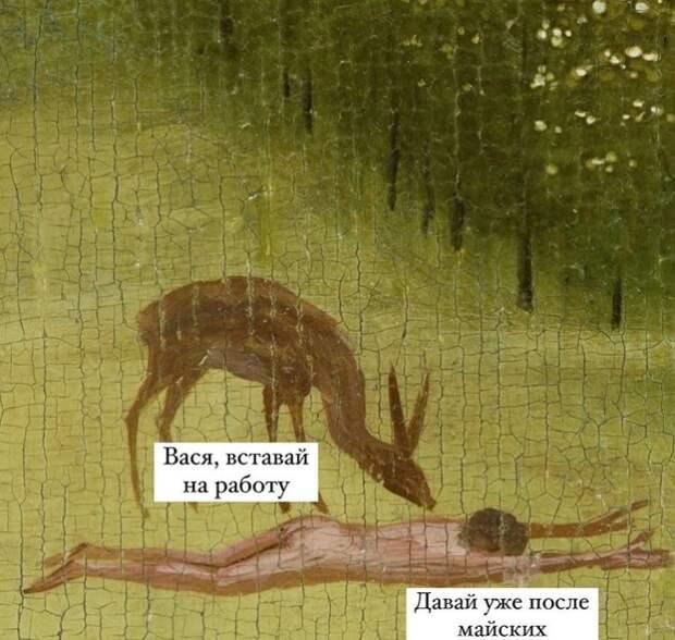 «Давайте после майских»: 11 забавных мемов о долгих праздниках