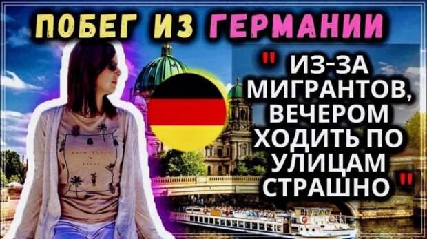 Почему успешные айтишники бегут из Германии обратно в Россию. Выпуск 3