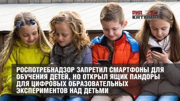 Роспотребнадзор запретил смартфоны для обучения детей, но открыл ящик Пандоры для цифровых образовательных экспериментов над детьми