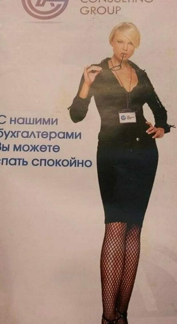 Поговаривают, что эта реклама максимально отражает суть данного отдела бухгалтерия, деньги, документы, прикол, работа, смех, юмор