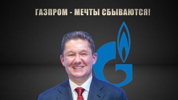 Кому достанутся сверхприбыли Газпрома от высоких цен на газ?