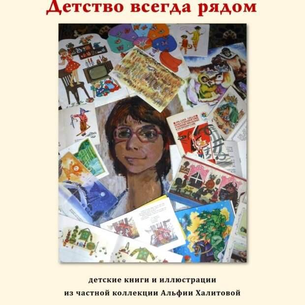 В галерее «Тушино» открылась выставка детских книг