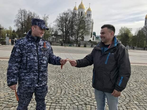 В Калининграде росгвардейцы вручили жителям символ Победы - георгиевские ленточки