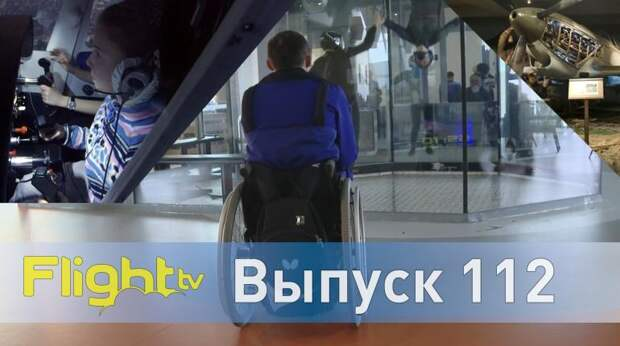 Роль авиационного тренажёра, аэротрубы для инвалидов и выставка небо Яковлева. FlightTV - Выпуск 112