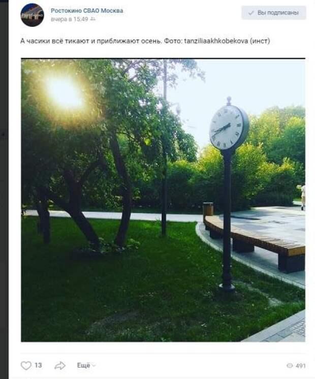 Фото дня: последний день лета в Ростокине
