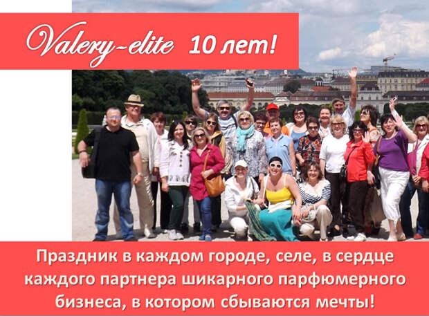 Валери Элит 10 лет! Праздник будет проходить как международный флешмоб!