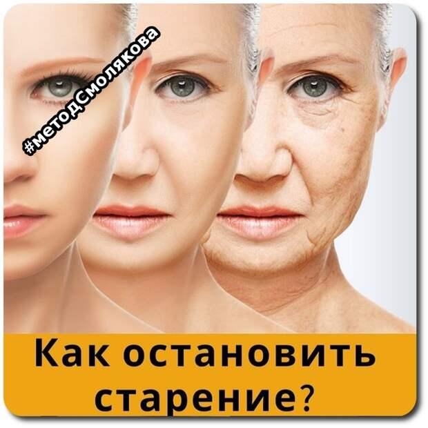 как остановить старение