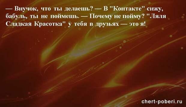 Самые смешные анекдоты ежедневная подборка chert-poberi-anekdoty-chert-poberi-anekdoty-19420317082020-11 картинка chert-poberi-anekdoty-19420317082020-11