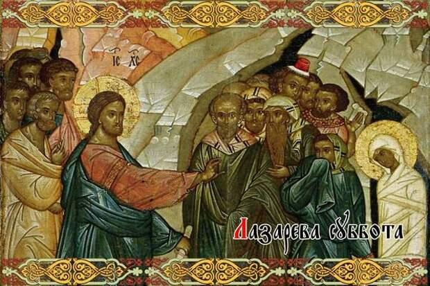 Какие молитвы читают на Лазареву субботу 24 апреля и что обязательно делают?