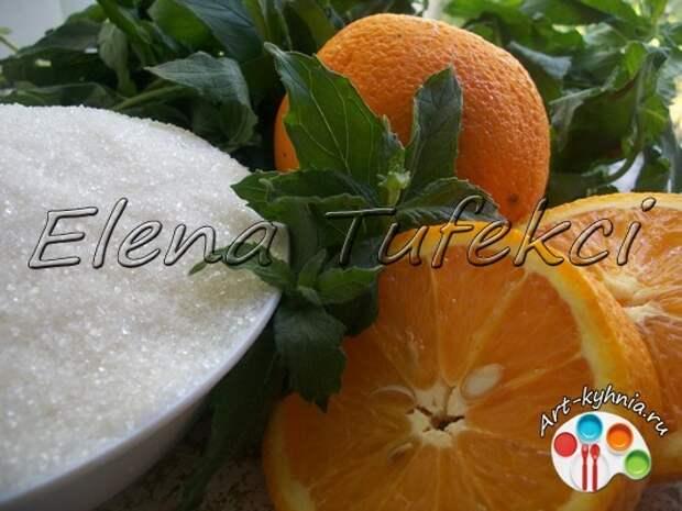 Мятно-апельсиновое варенье