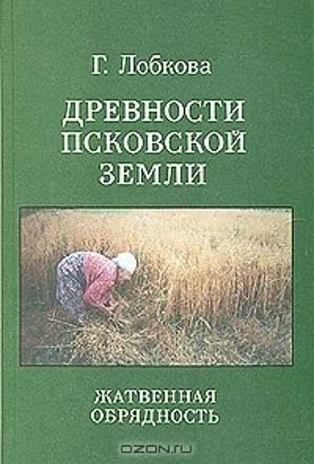 Древности псковской земли. Жатвенная обрядность.