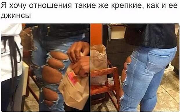 Когда не похудел, но все еще носишь узкие джинсы