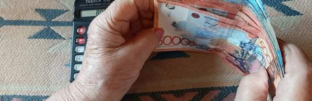Официальный средний размер пенсии в Казахстане составил 100 тысяч тенге