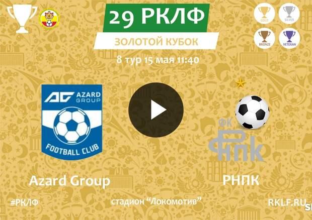 29 РКЛФ Золотой Кубок Azard Group - РНПК 2:3