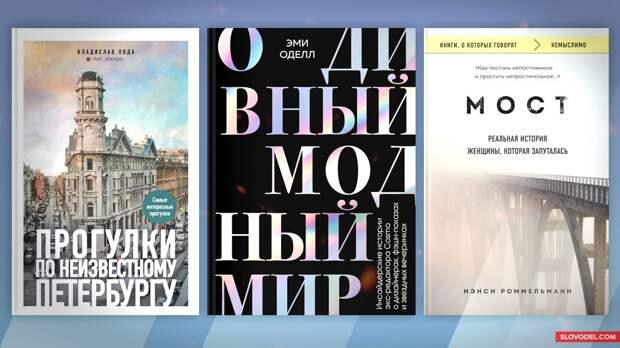 Книги в жанре non-fiction, которые выйдут в мае