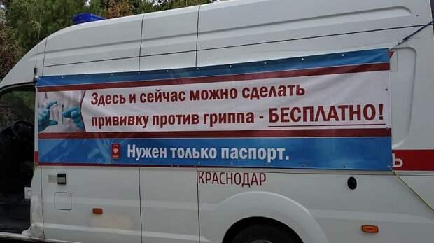 В Краснодаре появился новый выездной пункт вакцинации от ковида
