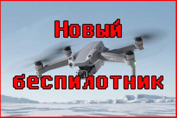 Новый беспилотник DJI Air 2S