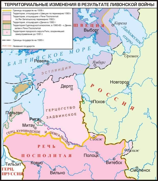 Территориальные изменения в результате Ливонской войны.