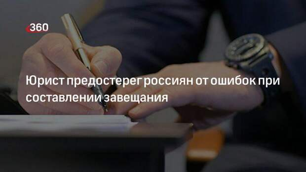 Юрист предостерег россиян от ошибок при составлении завещания