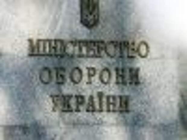 На счета МО Украины поступило почти 130 млн гривен пожертвований