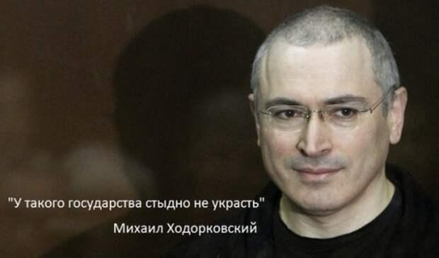 Чем нынешние российские олигархи отличаются от Ходорковского?