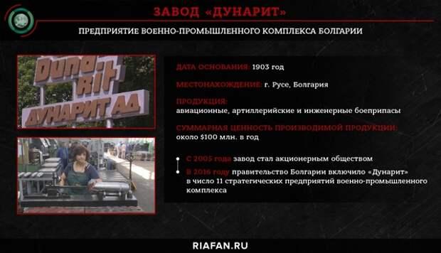 Емельян Гебрев: почему оружейного барона из Болгарии назначили жертвой ГРУ