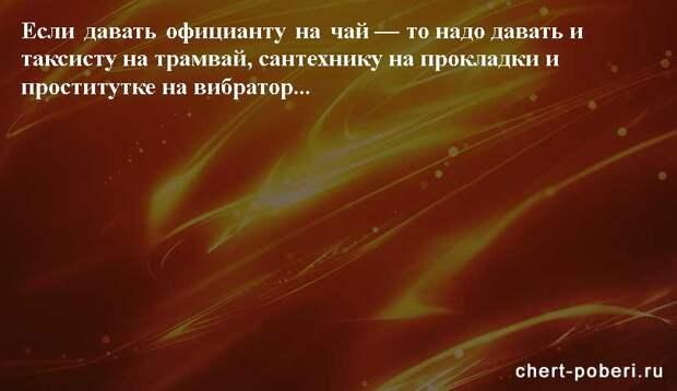 Самые смешные анекдоты ежедневная подборка chert-poberi-anekdoty-chert-poberi-anekdoty-56090812052021-4 картинка chert-poberi-anekdoty-56090812052021-4