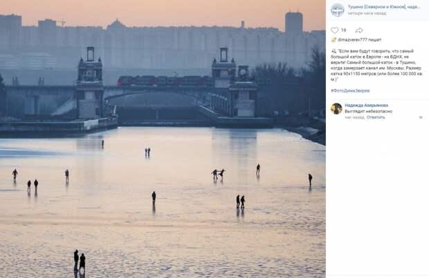 Фото дня: Канал имени Москвы превратился в каток