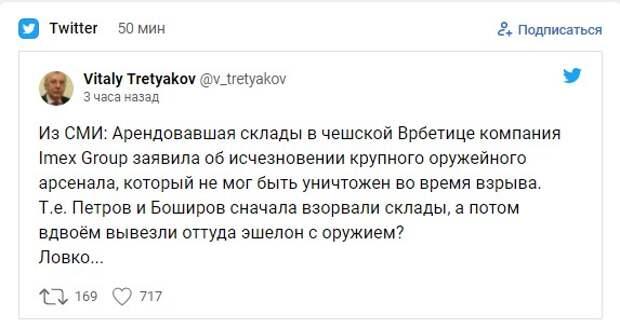 Петров и Боширов украли эшелон оружия в Чехии