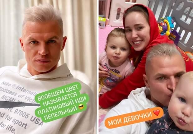 Дмитрий Тарасов перекрасился в платинового блондина