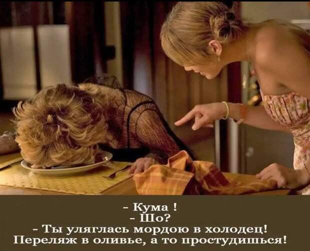 - Дорогой, тебе звонила какая-то баба и спрашивала все ли в силе на вечер!...