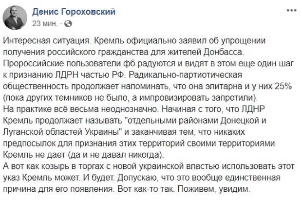 Не нужен даже вид на жительство. Как именно будут выдавать паспорта России жителям Донбасса