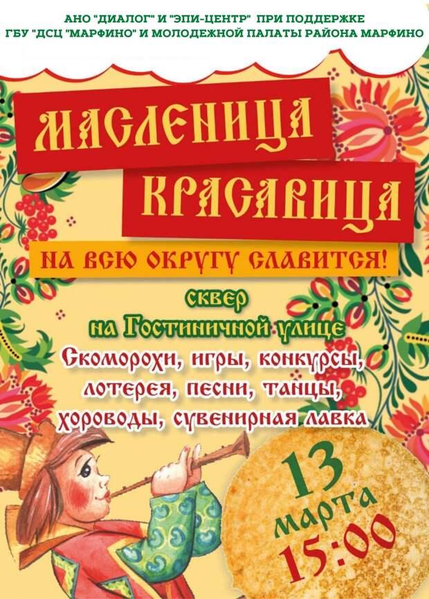 Масленичные гуляния пройдут в сквере на Гостиничной 13 марта