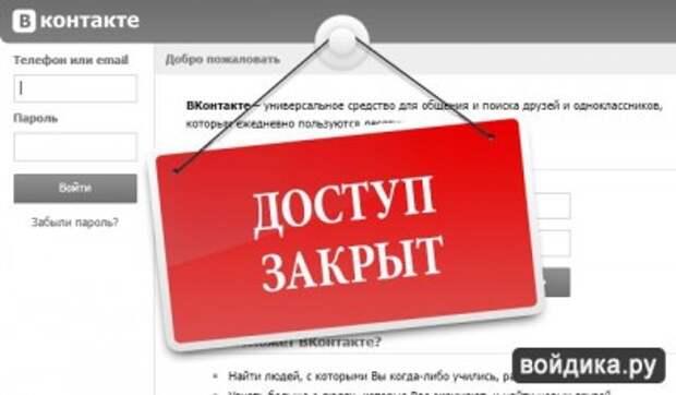 Киевская хунта душит интернет: соцсети под запретом