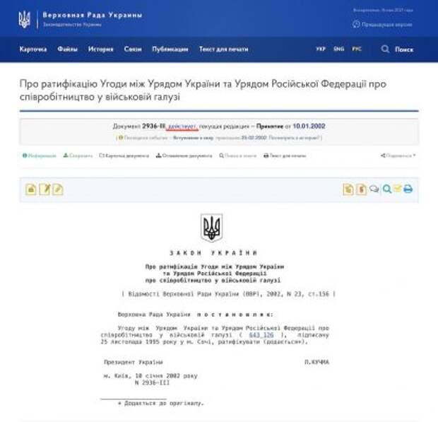 Киеву наглядно показали, почему РФ имеет полное право «ввести войска» на Украину