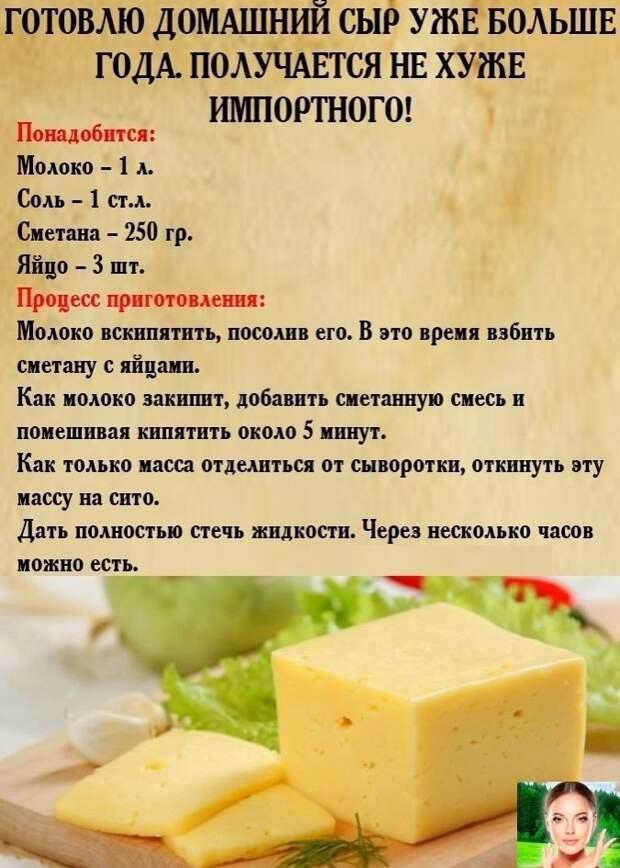 Готовлю домашний сыр