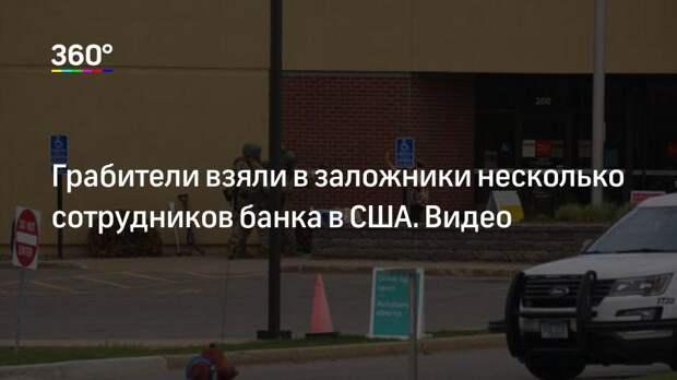 Грабители взяли в заложники несколько сотрудников банка в США. Видео