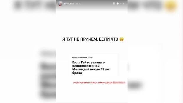 Юлия Коваль отреагировала на обвинения в причастности к разводу Ивлеевой и Элджея