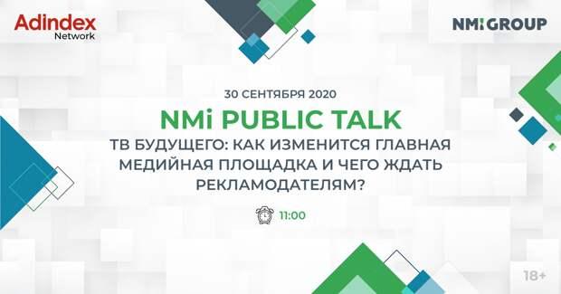 30 сентября пройдет третий NMi Public Talk — «ТВ будущего: как изменится главная медийная площадка и чего ждать рекламодателям»