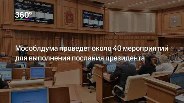 Мособлдума проведет около 40 мероприятий для выполнения послания президента