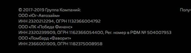 """Скрин с официального сайта """"Победа Финанс"""" © LIFE"""