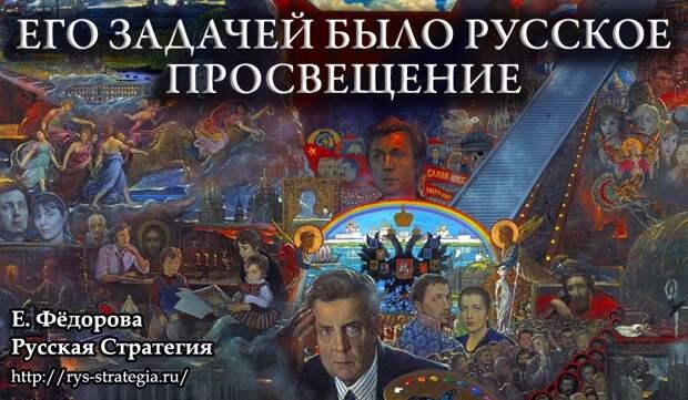 Его задачей было русское Просвещение (к 90-летию Ильи ГЛАЗУНОВА)