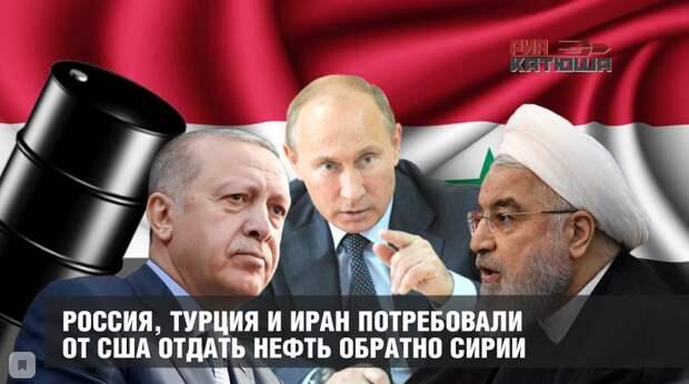 Россия, Турция и Иран потребовали от США отдать нефть обратно Сирии