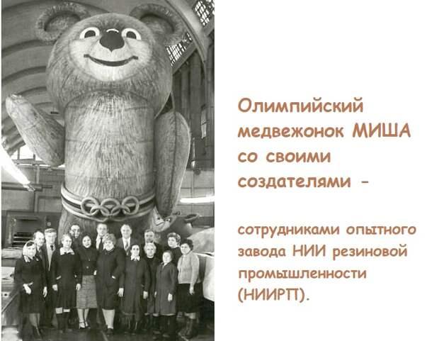 Олимпийский Мишка, рожденный на опытном заводе НИИ резиновой промышленности (НИИРП). Москва.
