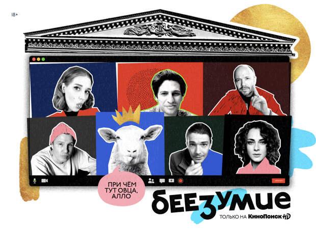 Максим Матвеев и Кристина Асмус сыграли в веб-сериале о создании спектакля на удалёнке