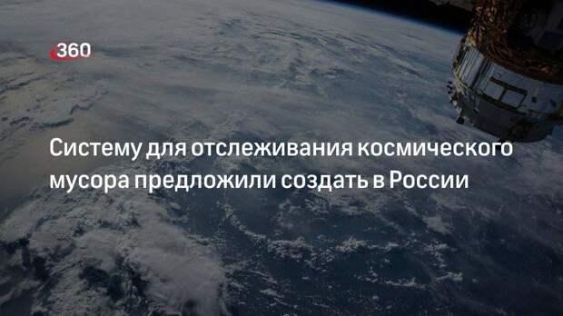 Систему для отслеживания космического мусора предложили создать в России