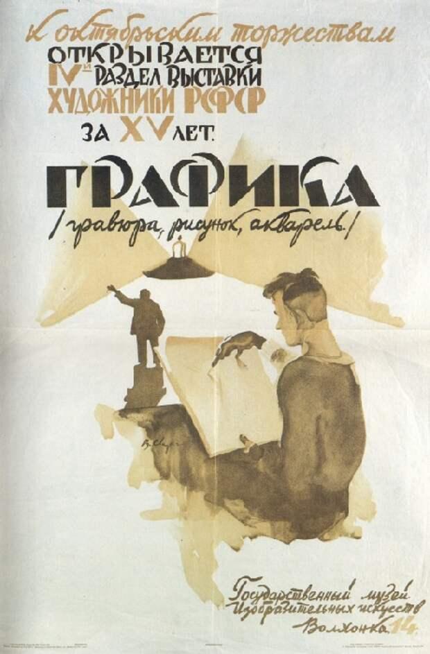 Как художник-летописец сталинских времен заполучил в псевдоним имя языческого бога