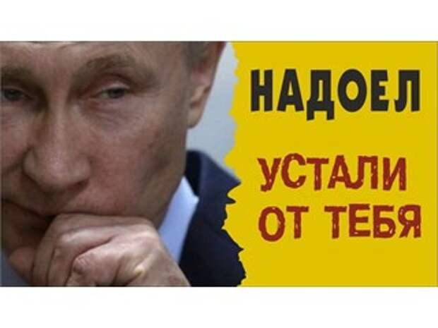 Народу внушают, что он устал от Путина и тот должен уйти